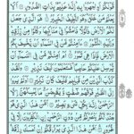 Quran Para 29 Tabarakallazi - Quran Juz 29 Online at eQuranAcademy