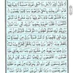 Quran Para 1 - Quran Juz 1 - Alif Laam Meem Online at eQuranAcademy