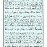 Quran Para 11 - Quran Juz 11 Online at eQuranAcademy