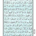Quran Para 12 - Quran Juz 12 Wa Mamin Da'abat Online at eQuranAcademy