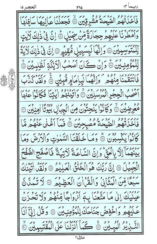 Quran Para 14 Rubama - Quran Juz 14 Rubama Online at eQuranAcademy