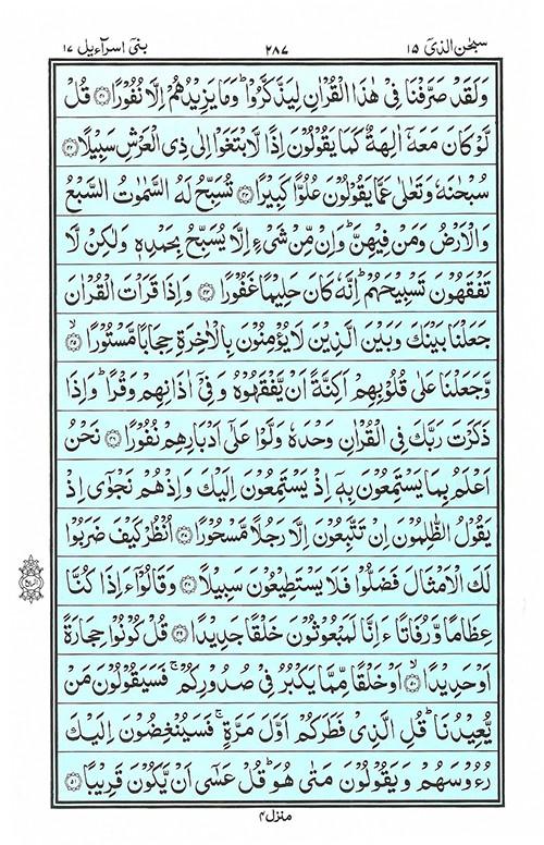 Quran Para 15 Subhanallazi - Quran Juz 15 Online at eQuranAcademy