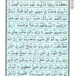 Quran Para 17 Aqtarabo - Quran Juz 17 Online at eQuranAcademy