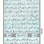 Quran Para 18 Qadd Aflaha - Quran Juz 18 Online at eQuranAcademy