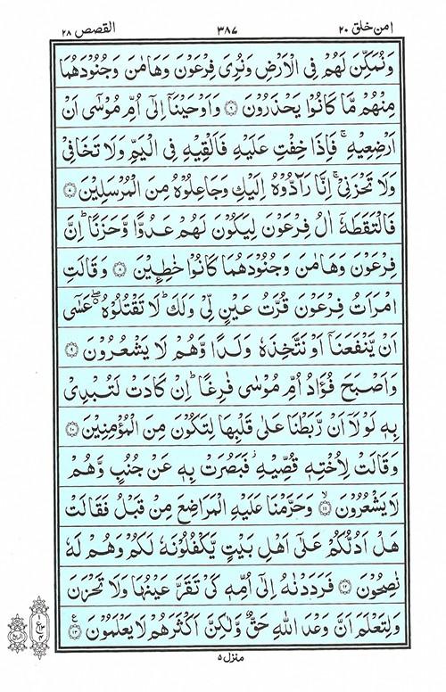 Quran Para 20 A'man Khalaq - Quran Juz 20 Online at eQuranAcademy