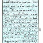 Quran Para 23 Wa Mali - Quran Juz 23 Online at eQuranAcademy