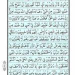 Quran Para 26 Ha'a Meem - Quran Juz 26 Online at eQuranAcademy