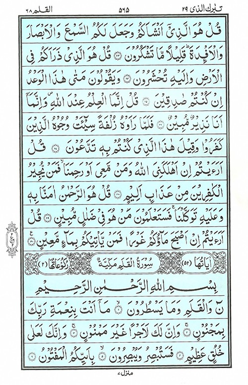 Para 29 | Juz 29 تَبَارَكَ الَّذِي | Quran Online