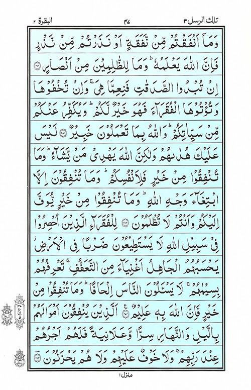 Quran Para 3 - Quran Juz 3 Online at eQuranAcademy