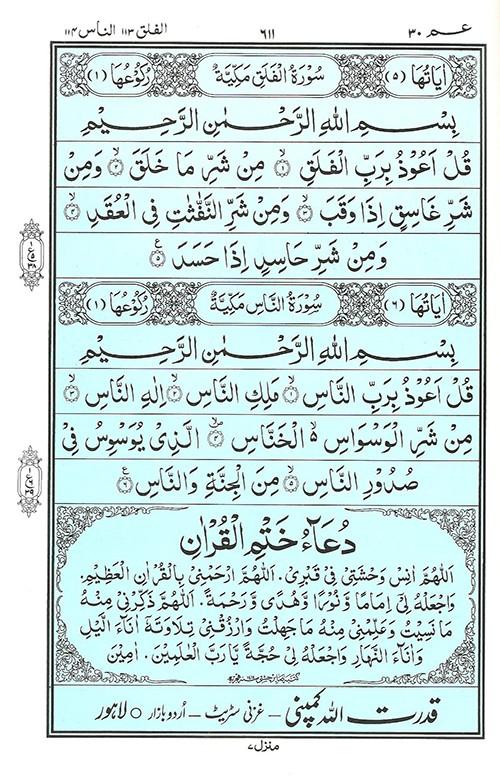Quran Para 30 Amma Yatasa'aloon - Quran Juz 30 Online at eQuranAcademy