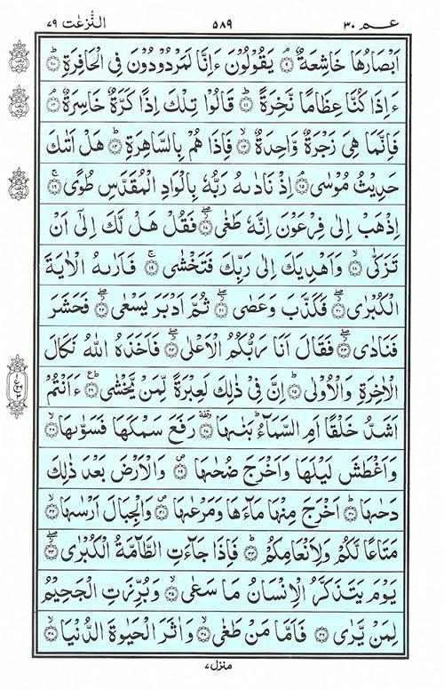 Para 30   Juz 30 عَمَّ يَتَسَاءَلُونَ   Read Quran Para 30