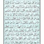 Quran Para 5 - Quran Juz 5 Online at eQuranAcademy