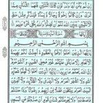 Quran Para 6 - Quran Juz 6 Online a eQuranAcademy