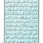Quran Para 7 - Quran Juz 7 Online at eQuranAcademy