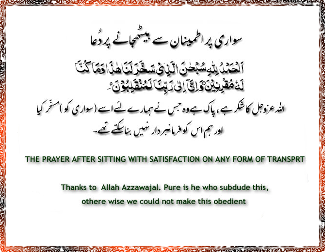Read Dua for Travelling Home Online at eQuranAcademy