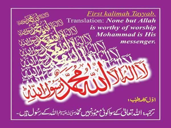 Read Kalma Tayyaba Online with English Translation