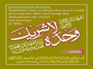 Read Kalma Shaadat Online with English Translation