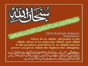 Read Kalma Tamjeed Online with English Translation