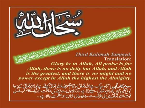 Read Kalma Tamjeed Online with English Translation