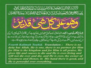 Read Kalma Tauheed Online with English Translation