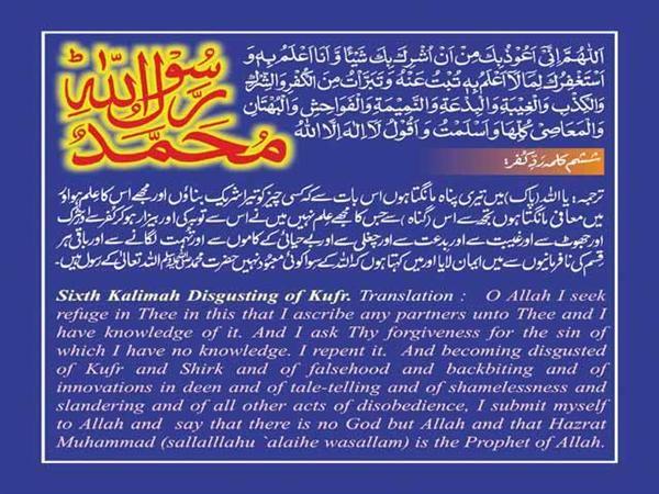 Read Kalma Radde Kufr Online with English Translation