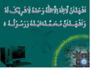 Read Kalma Shaadat / Kalma 2 Online at eQuranAcademy