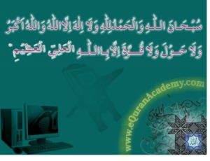 Read Kalma Tamjeed / Kalma 3 Online at eQuranAcademy