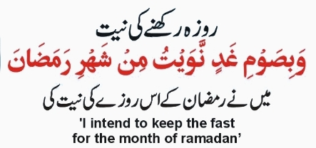 Read Sehri Dua / Dua for Starting Fast Online at eQuranAcademy