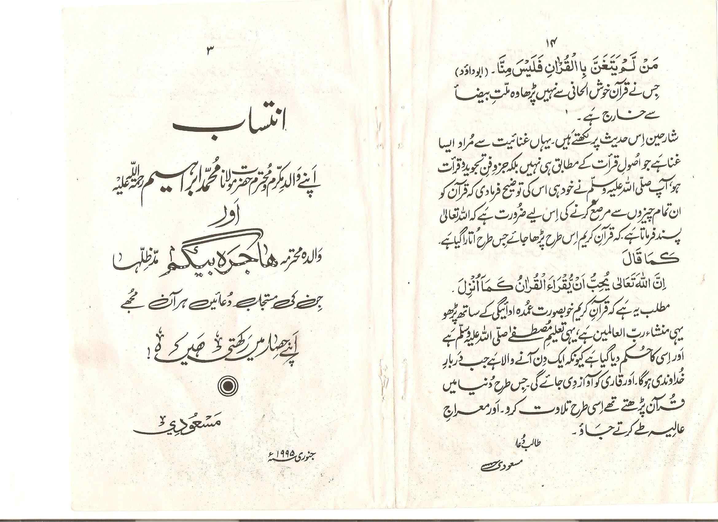 Read Tajweed Books - Quran Tajweed Books Online at eQuranAcademy