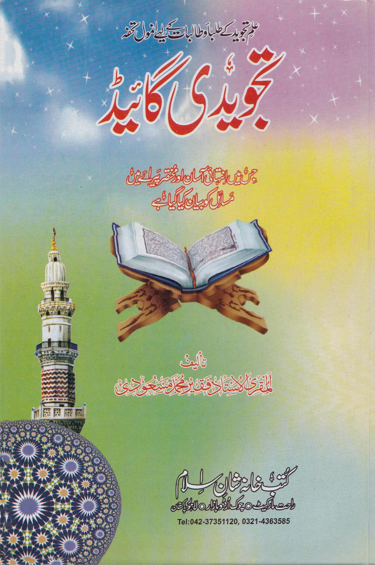 Tajweed e Guide Book by Qari Faqir Muhammad Masoudi
