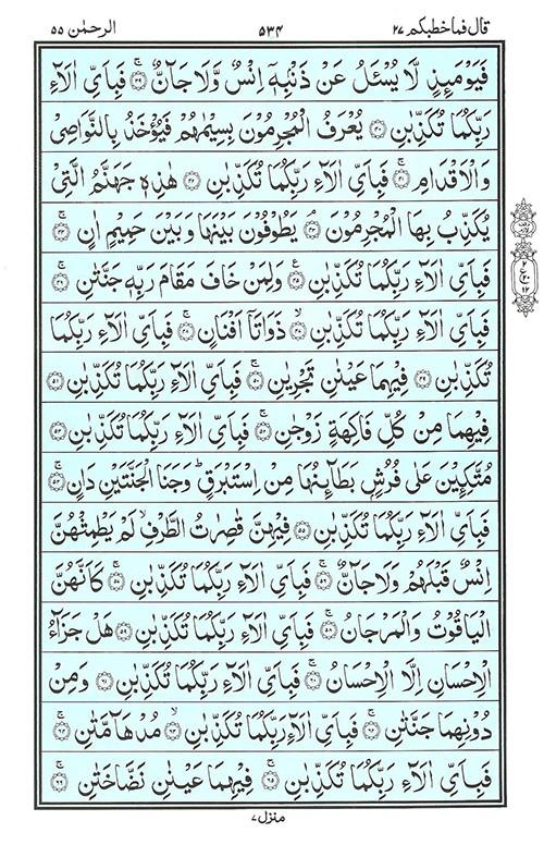 Surah Rahman Quran Surah Ar Rahman سورة الرحمن Equranacademy