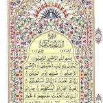 Quran Surah Fatiha - Surah Al Fatiha Online at eQuranAcademy