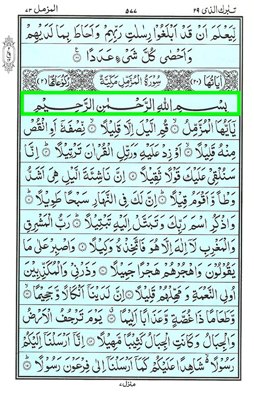 Quran Surah Muzammil - Surah Al Muzammil Online at eQuranAcademy