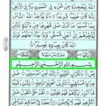 Quran Surah Yaseen - Surah Yasin Online at eQuranAcademy