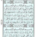Quran Surah Duha - Surah Ad Duha Online at eQuranAcademy