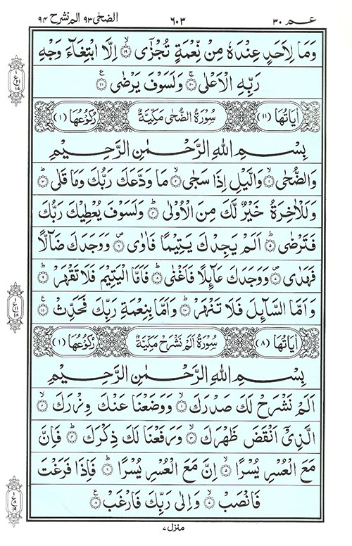 Quran Surah Layl - Surah Lail Online at eQuranAcademy