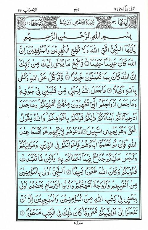 Quran Surah Ahzab - Read Surah Al Ahzab Online at eQuranAcademy