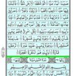 Quran Surah Abasa - Read Quran Surah Al Abasa Online at eQuranAcademy