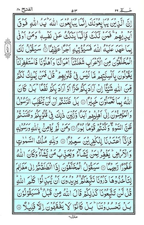 Quran Surah Fath - Read Quran Surah Al Fath Online at eQuranAcademy