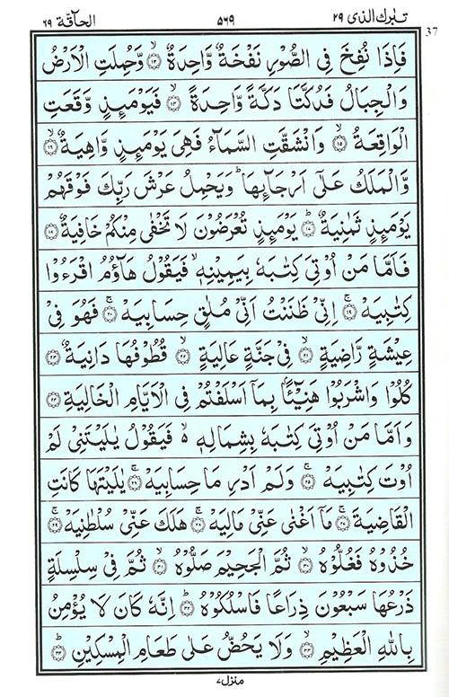 Quran Surah Haqqah - Read Surah Al Haqqah Online at eQuranAcademy