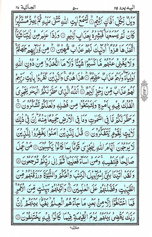 Quran Surah Jathiyah - Read Surah Al Jathiyah Online at eQuranAcademy