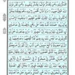 Quran Surah Luqman - Read Quran Surah Al Luqman