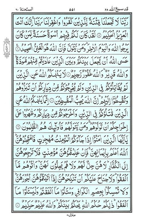 Quran Surah Mumtahanah - Read Surah Al Mumtahanah Online