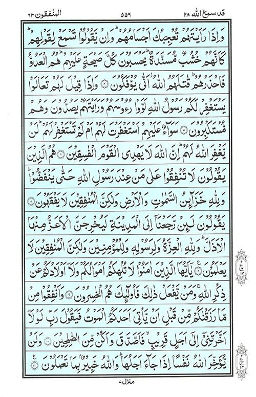 Quran Surah Munafiqun - Read Surah Al Munafiqun Online at eQuranAcademy