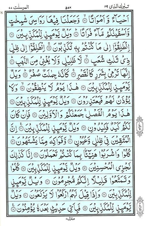 Quran Surah Mursalat - Read Surah Al Mursalat Online at eQuranAcademy