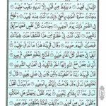 Quran Surah Qaf, Read Surah Al Qaf Online at eQuranAcademy