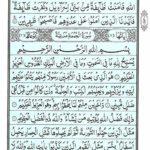 Quran Surah Saff - Read Quran Surah As Saff Online at eQuranAcademy