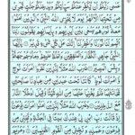 Quran Surah Tahrim - Read Surah Al Tahrim Online at eQuranAcademy