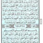 Quran Surah Tur - Read Surah Al Tur Online at eQuranAcademy