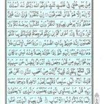 Quran Surah Zamar - Read Quran Surah Al Zamar Online at eQuranAcademy